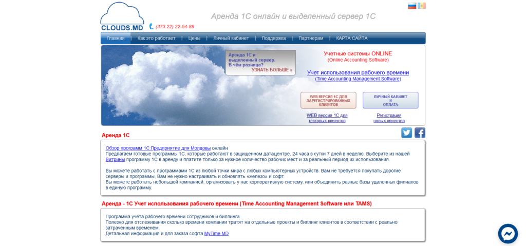 Clouds.md - Our Portfolio | Diginet.md