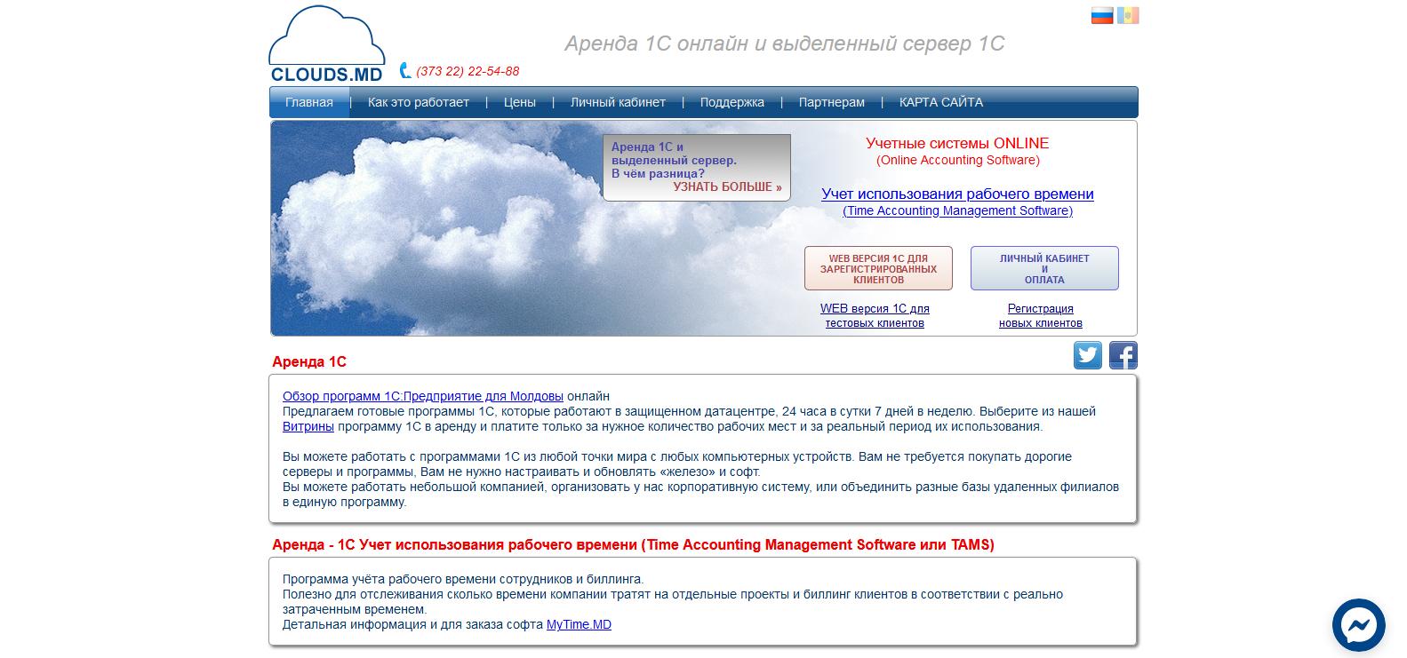 Clouds.md - Portofoliul nostru | Diginet.md